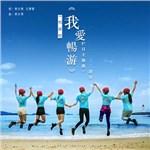 华语群星的专辑 唱游吧