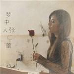 张叶蕾的专辑 梦中人