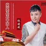 纪晓斌的专辑 堂堂正正中国人