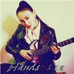 王飞雪的专辑 Hands