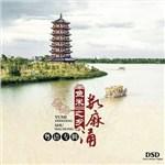 麻涌鱼米之乡粤语专辑