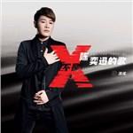 陈浩炫的专辑 不是陈奕迅的歌