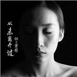 姬萧雅的专辑 从未离开过