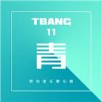 群星的专辑 Tbang2017・青