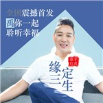 红禹的专辑 缘定三生