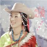 桑娜央金的专辑 我爱你西藏