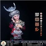 苗岭佳人的专辑 梦回苗乡