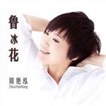周艳泓的专辑 鲁冰花
