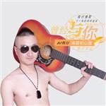 dj辉仔 的专辑 曾经与你海誓和山盟