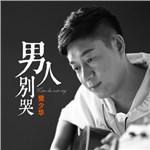 樊少华的专辑 男人别哭