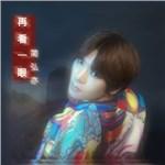 简弘亦的专辑 再看一眼