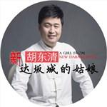 胡东清的专辑 新达坂城的姑娘