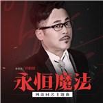 许鹤缤的专辑 永恒魔法