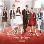 《亲爱的王子大人》OST