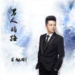 王旭刚的专辑 男人的路