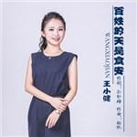 王小健的专辑 百姓的天是食安