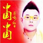 路童的专辑 中国中国