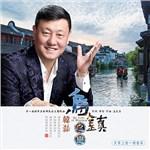韩磊的专辑 乌镇之恋