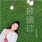 蒋雪璇的专辑 玻璃球