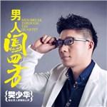 樊少华的专辑 男人闯四方