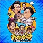 王绎龙的专辑 Teacher