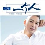 红禹的专辑 一个人