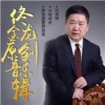 佟金龙原创音乐辑