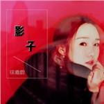 徐嘉蔚的专辑 影子