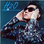 王绎龙的专辑 H2O