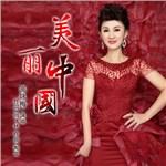 高咏梅的专辑 美丽中国