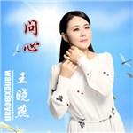 王晓燕的专辑 问心