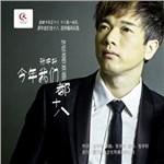 张宇轩的专辑 今年我们都十八