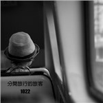 1022女声的专辑 分开旅行的旅客