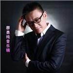 廖勇的专辑 廖勇音乐专辑
