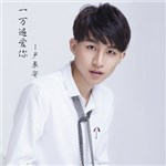 尹辰安的专辑 一万遍爱你