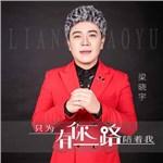 梁晓宇的专辑 只为有你一路陪着我