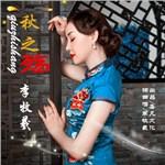 李牧羲的专辑 秋之殇