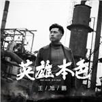 王旭鹏的专辑 英雄本色