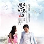 皮皮虾总裁的专辑 电影《皮皮虾总裁》原声带