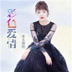 李九萱的专辑 彩色爱情
