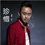 陈云飞(狼王)的专辑 珍惜