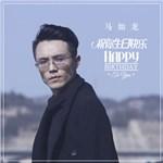 马如龙的专辑 祝你生日快乐