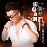 刘志丹的专辑 伤心的泪偷着流