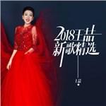 2018王�葱赂杈�选