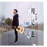 徐兆霆的专辑 明天见