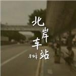 梁敬本的专辑 北岸车站