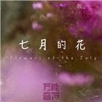 万能音符(The Key)的专辑 七月的花
