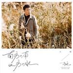 王硕的专辑 南方以南 北方以北