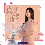 蒋雪璇的专辑 真心物语