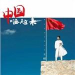 王硕的专辑 中国嗨起来